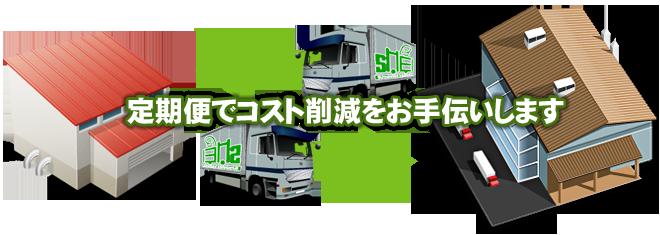翔栄サービス,定期便