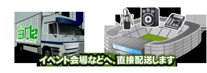 翔栄サービス,イベント会場,配送